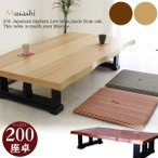 和 和風 座卓 ちゃぶ台 ロー テーブル 長方形 200