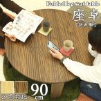和風 和 和モダン 座卓 ちゃぶ台 ローテーブル 90 折