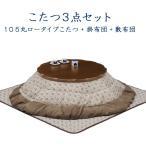 円形コタツ 丸型こたつ 円 丸 こたつセット 炬燵 3点セット 105丸 掛け敷き布団