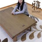 和 和風 座卓 ちゃぶ台 幅120 ローテーブル 折脚 木製