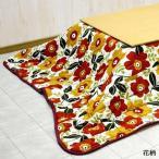 ショッピングこたつ こたつ布団 正方形 掛け布団 日本製 90cm用
