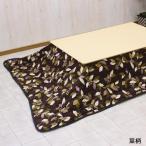 ショッピングこたつ こたつ布団 長方形 掛け布団 日本製 120cm用