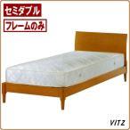 ベッド セミダブルベッド フレームのみ すのこベッド 安い おしゃれ
