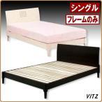 シングルベッド すのこベット フレームのみ 安い おしゃれ