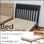 シングルベッド  すのこベッド フレームのみ 北欧 ミッドセンチュリー 安い おしゃれ