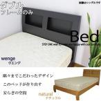 ベッド ダブルベッド すのこベット フレームのみ(モダン レトロ クラシック デザイナーズ)安い おしゃれ