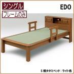 畳ベッド シングル 和風 ベッド フレームのみ SALE セール