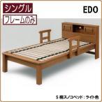シングルベッド すのこベット 桐スノコ  フレームのみ EDO 安い おしゃれ