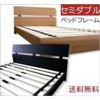 ベッド セミダブルベッド すのこベッド フレームのみ 木製 (ローベッド ロ-タイプ)