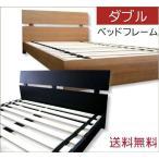 ベッド ダブルベッド すのこベッド フレームのみ 北欧 スタイル SALE (ローベッド ロ-タイプ)
