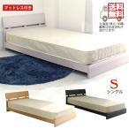 ベッド ベット シングル マットレス付き すのこベッド 木製 北欧ミッドセンチュリー
