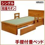 畳ベッド シングル 和風 ベッド フレームのみ 安い おしゃれ