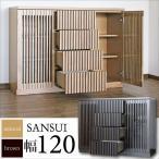 リビングボード サイドボード キャビネット 完成品 格子 木製  120cm SALE セール