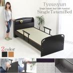 ベッドガード付き宮付き畳ベッド シングルベッド すのこベッド 床面高さ2段階可能 フレーム 棚付 手摺り付き 手すり付き コンセント付 スノコ