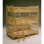 3段ベッド 三段ベッド フレームのみ 木製 子供用 すのこベッド メイト SALE セール