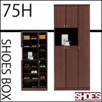玄関収納 下駄箱 シューズボックス 靴箱 幅75cm