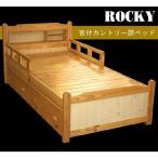 ベッド ベット シングルベッド カントリー 収納付き フレームのみ 宮付き 安い おしゃれ