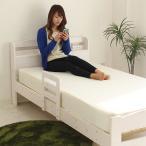 ベッド シングルベット シングル 北欧 シンプル 棚付 手摺り付 ベット 天然木 無垢材 フレームのみ すのこベッド 人気 おしゃれ
