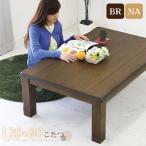 ショッピングコタツ こたつテーブル こたつ 120cm コタツ 長方形 こたつテーブル セール