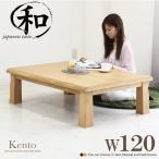 和風 和 和モダン 座卓 ちゃぶ台 ロー テーブル 120 ニトリ IKEA 無印好きに人気