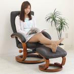 パーソナルチェアー パーソナルチェア オットマン 椅