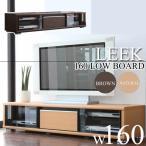 テレビボード テレビ台 ローボード 幅160cm 引き戸 完成品 ニトリ IKEA 無印好きに人気の北欧モダン