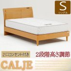 ベッド シングルベッド ローベッド 2段階高さ調節 フレームのみ 北欧モダン コンセント付き