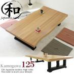 座卓 ちゃぶ台 ロー テーブル 和風 和モダン 125cm 木