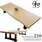 座卓 ちゃぶ台 ロー テーブル 和風 和 モダン 210cm 木製 ダイニング リフティングテーブル