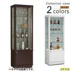 コレクションケース ガラスショーケース 幅60cm 完成品 ブラウン ホワイト 選べる2色 鍵付き ハイタイプ