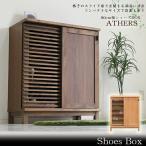 靴箱  幅 80cm  木製 収納 下駄箱 シューズボックス 完成品 引き戸 板戸