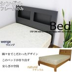 ベッド シングルベッド すのこベッド 宮付き 木製 木 ウッド 北欧モダン (SALE セール)