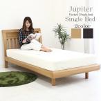 ベッド シングルベッド フレームのみ 宮付き アウトレット価格 すのこベッド モダン 木製
