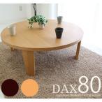 センターテーブル 円卓 座卓 ロー テーブル (和風 和 和モダン) 80丸リビングテーブル