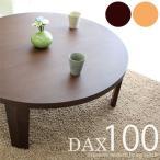 センターテーブル 円卓 ローテーブル 座卓 (和風 和 和モダン) 100 丸リビングテーブル
