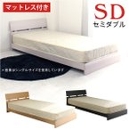 セミダブルベッド マットレス付きベッド ローベッド ロータイプ 木製 安い (SALE セール)