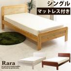 ベッド シングルベッド シングル マットレス付き 天然木 すのこ ボンネルコイル 木製 カントリー調