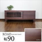 テレビ台 テレビボード 幅90cm 完成品 木製 和風 モダン