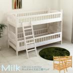 2段ベッド 二段ベット ベッド 子供部屋 キッズ ホワイト ナチュラル 北欧 モダン 木製 安い