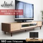 テレビ台 テレビボード 完成品 幅180cm 収納 おしゃれ モダン 自然塗装 北欧ミッドセンチュリー