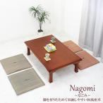 座卓 ちゃぶ台 ロー テーブル (和風 和 和モダン) 120座卓(折脚)