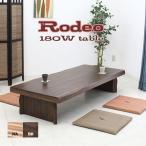 座卓  ロー テーブル 幅180  ちゃぶ台 和風 和 和モダン