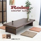 座卓 ちゃぶ台 ロー テーブル 幅150 (和風 和 和モダ
