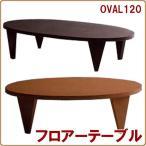 センターテーブル 北欧 ミッドセンチュリー 和モダン 120