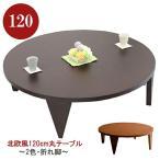 センターテーブル 円卓 120 折りたたみ 北欧 ミッドセンチュリー カフェ 北欧 ミッドセンチュリー カフェ