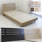 シングルベッド すのこベッド 北欧風 ベッド 小物置き付き コンセント付き 選べる2色 ブラウン ナチュラル