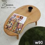 リビングテーブル ローテーブル 北欧 木製 幅90cm ビーンズ型 カフェ