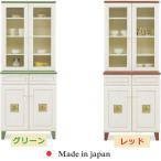 ショッピング食器 食器棚  完成品 幅70cm 北欧 重ね ダイニングボード フレンチカントリー