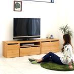 ローボード テレビ台 幅200cm キャビネット 組み合わせ 収納ボックス 日本製