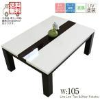こたつ 長方形 こたつテーブル おしゃれ 105 ホワイト 鏡面